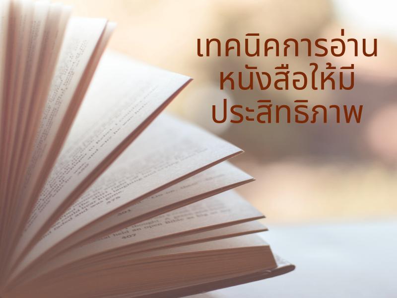 Images/Blog/5VhJtI0D-Blog เทคนิคอ่านหนังสือให้มีประสิทธิกาพ.png